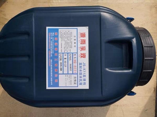 JS-K11高彈性高耐水防水乳液